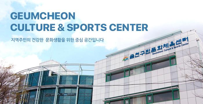 Geumcheon Culture & Sports Center : 지역주민의 건강한 문화생활을 위한 중심 공간입니다